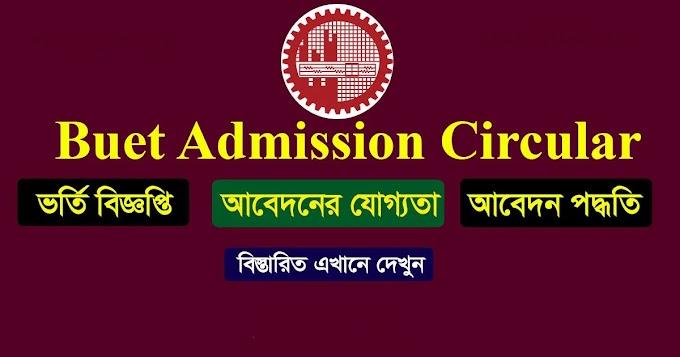 বাংলাদেশ প্রকৌশল বিশ্ববিদ্যালয় (বুয়েট) ভর্তি বিজ্ঞপ্তি | www.buet.ac.bd