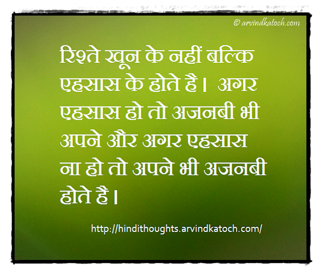 Hindi Thought, Relations, blood, feelings, Hindi Quote, Suvichar