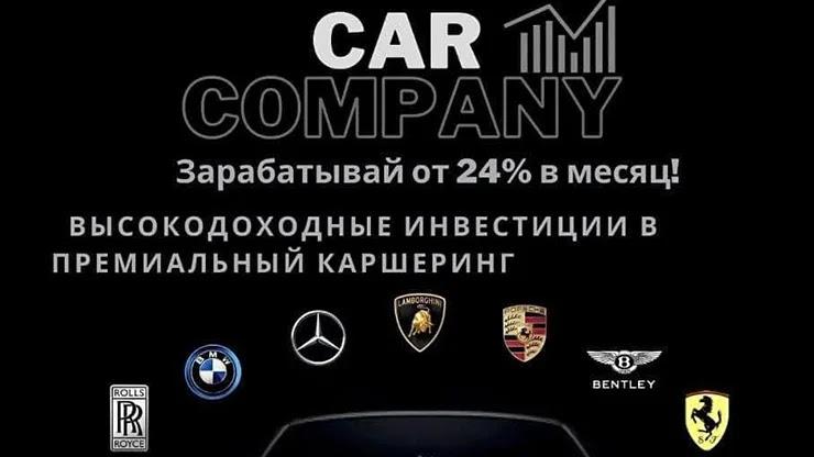 Новости от Car Company