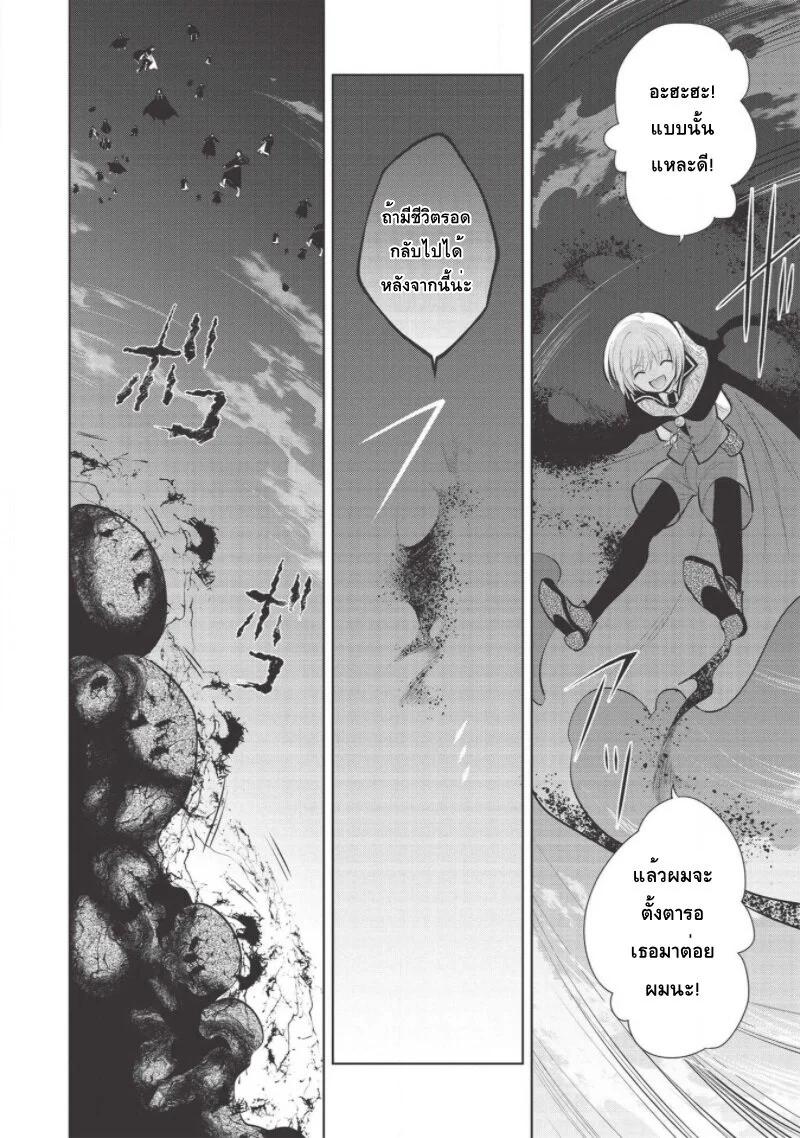 อ่านการ์ตูน Maou no Ore ga Dorei Elf wo Yome ni Shitanda ga Dou Medereba Ii ตอนที่ 32 หน้าที่ 20