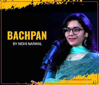 Bachpan Poetry by Nidhi Narwal lyrics hindi