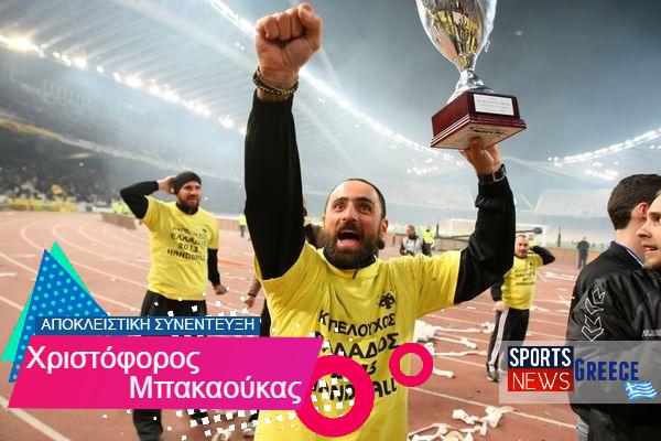Μπακαούκας: «Η ΑΕΚ έχει παίκτες με μεγάλη ποιότητα»