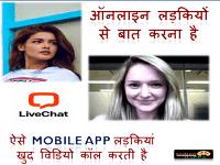 Mobile App से ऑनलाइन लड़कियों से बात करना है? तो ऐसे करे