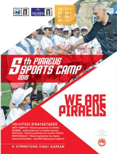 Δωρεάν Sports Camp για μαθητές του Πειραιά