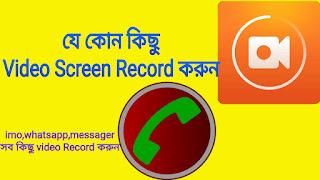 কিভাবে মোবাইল দিয়ে Video Screen Record করবেন দেখে নিন