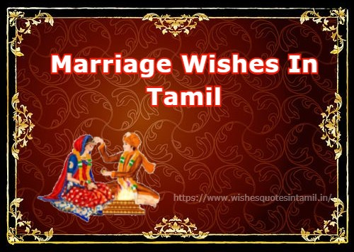 Marriage Wishes In Tamil