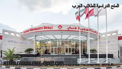 منحة الجامعة الكندية في دبي