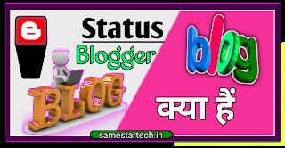 Blogger me status Kya hota hai