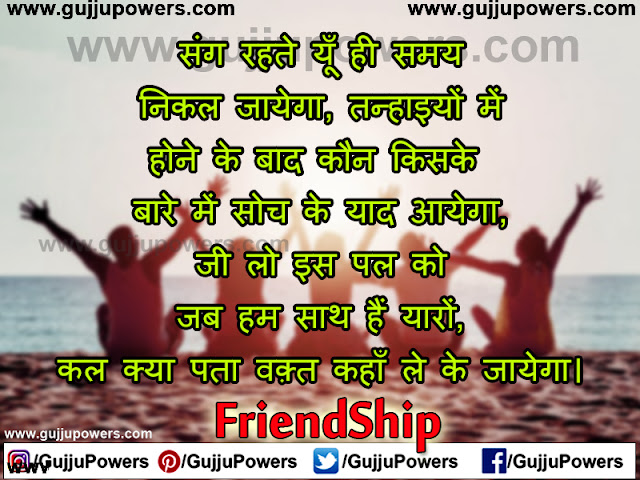 friendship day special shayari