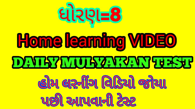 Std 8 Home Learning Daily Online Quiz