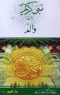 Nabi e Kareem Bahasiat E Walid By Prof Dr Fazal Ilahi