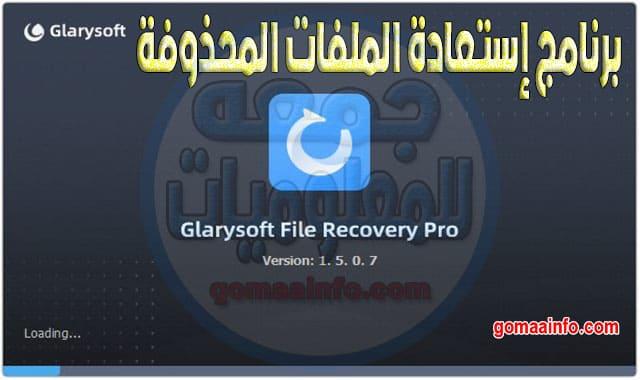 برنامج استعادة الملفات المحذوفة Glarysoft File Recovery Pro