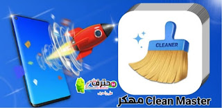 تحميل تطبيق كلين مستر Clean Master pro مهكر من ميديا فاير النسخة المدفوعة للاندرويد