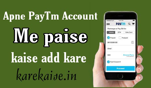 Bank account se paytm me paise kaise transfer kare.