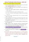 Online Textbooks Indent System: 2021-22