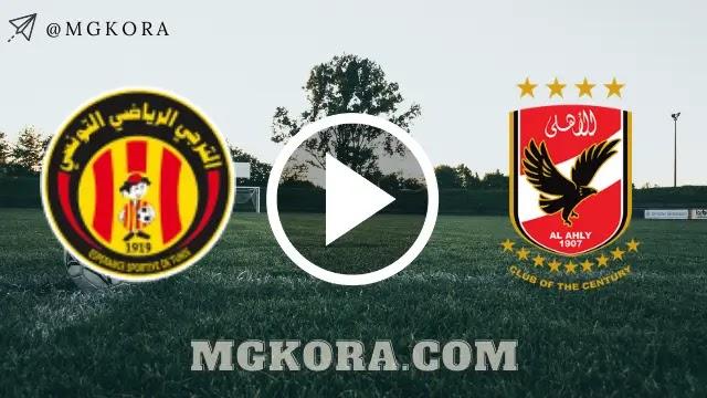 بث مباشر   مشاهدة مباراة الأهلي والترجي 26-06-2021 في دوري أبطال أفريقيا