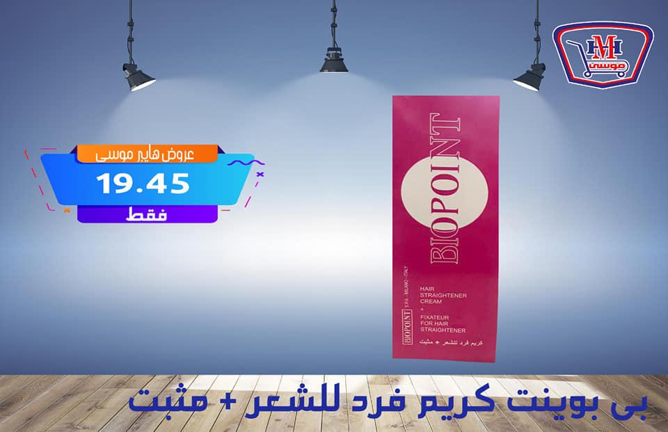 عروض هايبر موسى من 5 مارس حتى 7 مارس 2020 عروض عيد الام