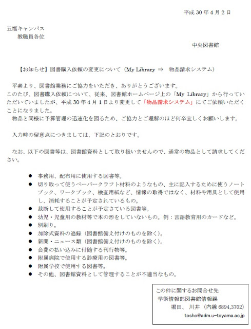 http://www.lib.u-toyama.ac.jp/gakunai/toshokonyuirai2018.pdf