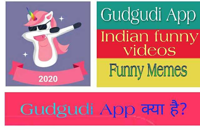 Gudgudi app क्या है? यह कैसे काम करता है?