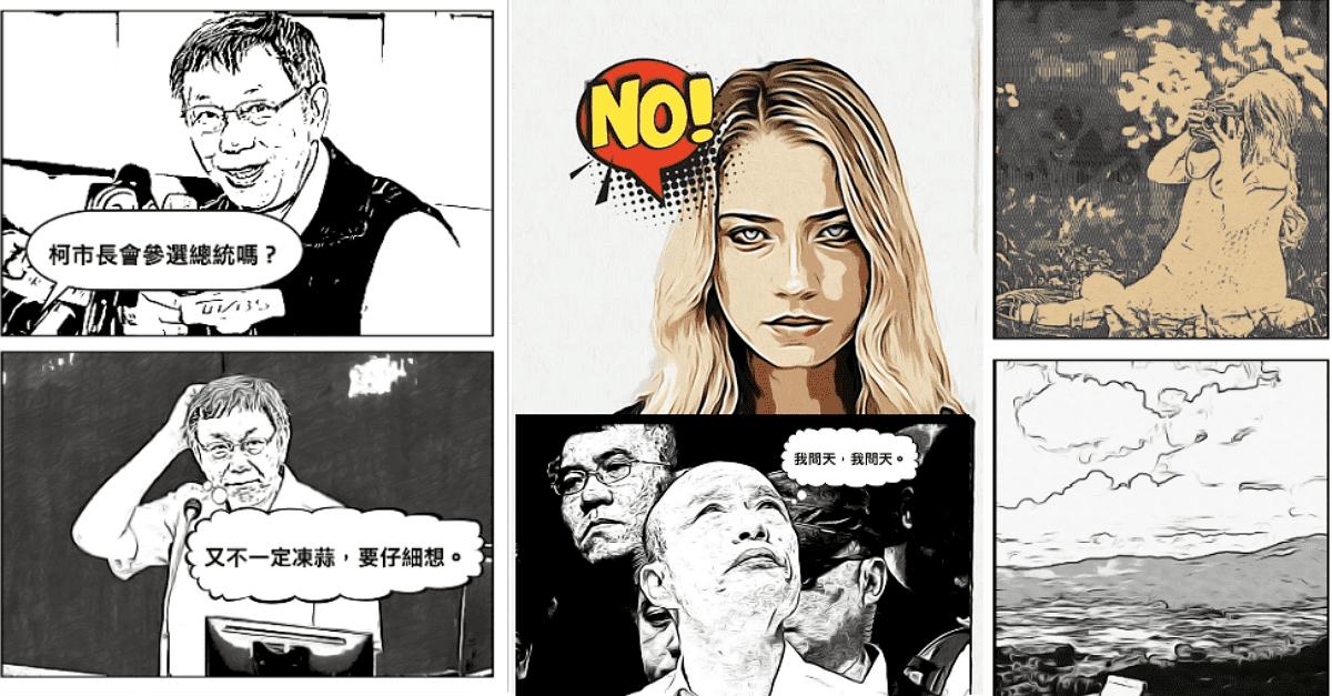 Comica 製作惡搞、趣味、搞笑梗圖