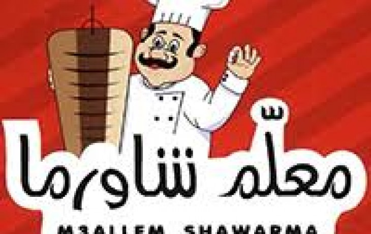 أسعار منيو ورقم وعنوان فروع مطعم معلم شاورما