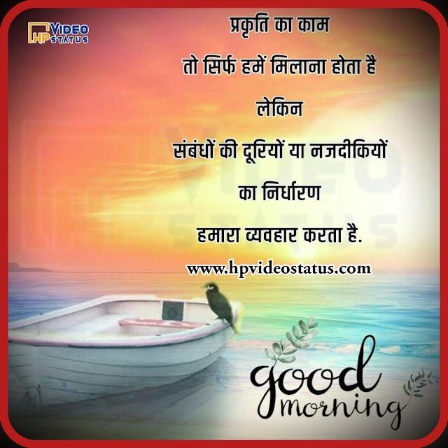 पकृति का काम तो   Good Morning Hindi