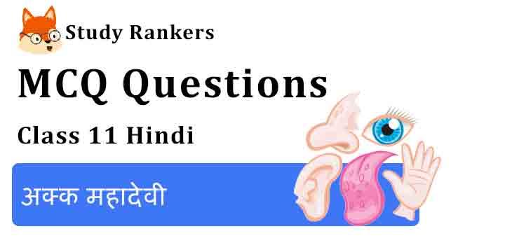 MCQ Questions for Class 11 Hindi Chapter 8 अक्क महादेवी Aroh