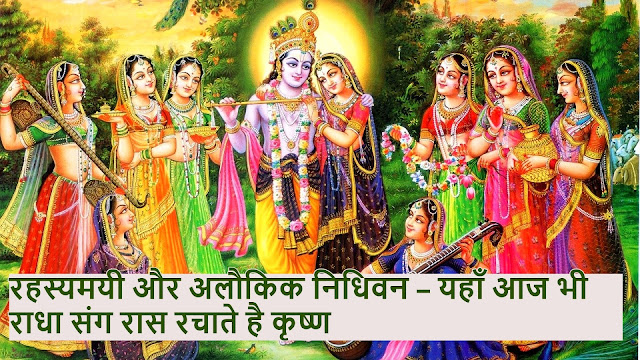 Nidhivan, Nidhivan Vrindavan, Nidhivan Rasleela, Nidhivan Rasleela Radha Krishna