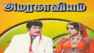 Amara Kaviyam (1981) Tamil Movie