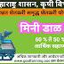 Mini Dal Mill Scheme Of Maharashtra Government 2019 । महाराष्ट्र शासन मिनी डाल मिल योजना 2019