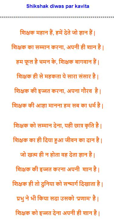 Teachers Day Poem Hindi