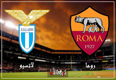 بث مباشر مباراة روما ولاتسيو اليوم