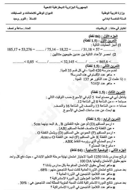 اختبارات في الرياضيات السنة الخامسة ابتدائي الفصل الثالث