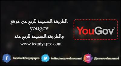حقيقية الربح من موقع يوجوف Yougov الشهير والطريقة الصحيحة للربح منه