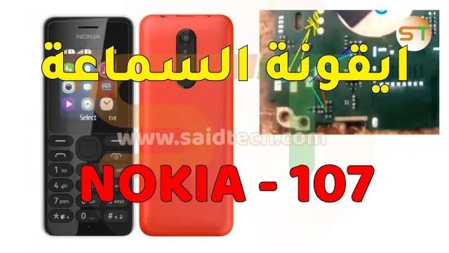 مشكل السماعة Nokia 107