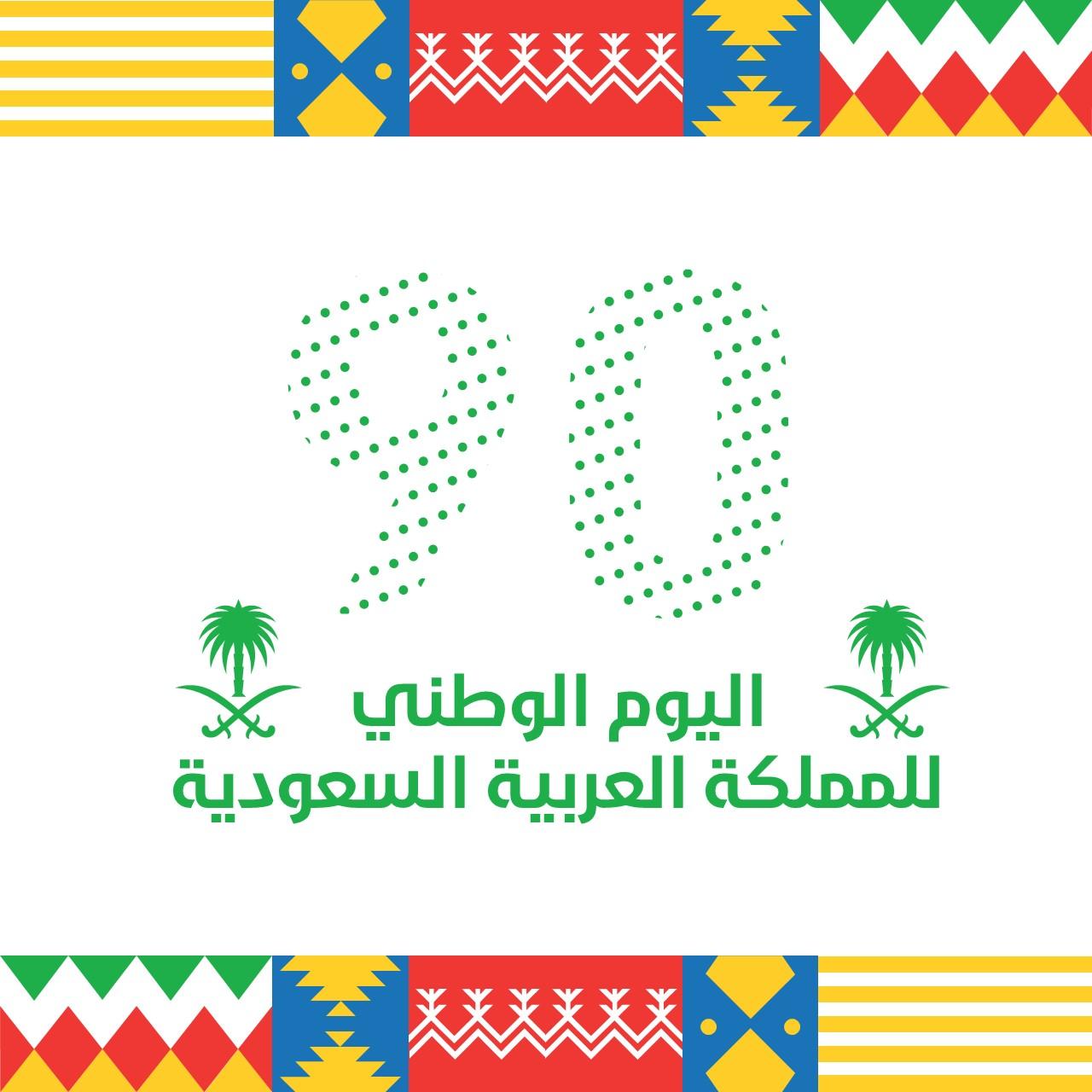 تصميم جاهز عن اليوم الوطني