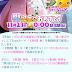 【バトガ】23日の1日限定で,樹先生の誕生日を記念して【教師】カード追加!!