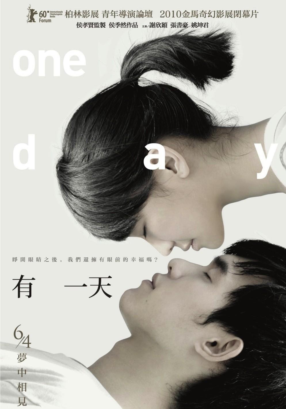 One Day (2010) หนึ่งวัน นิรันดร์รัก
