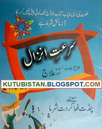 Surat-e-Anzal