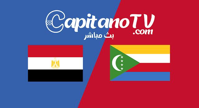 منتخب مصر , يلا شوت , جزر القمر , مصر و جزر القمر , البث المباشر , بث مباشر منتخب مصر