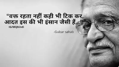 gulzar best lines