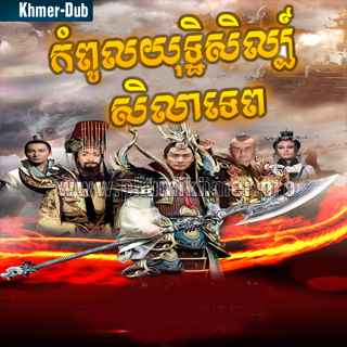 Kampoul Yuthsil Sila Tep [Ep.10-20]