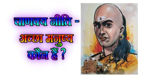 Chanakya Niti in Hindi चाणक्य नीति - अच्छा मनुष्य कौन हैं