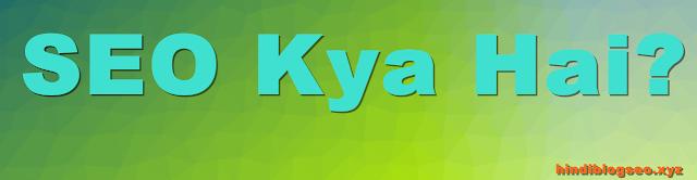 SEO Kya hota hai