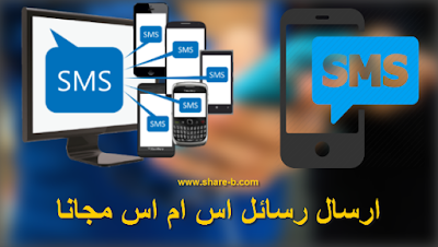 أفضل موقع لإرسال رسائل sms مجانا 2017 Send an sms messages for free Envoyer un message sms gratuitement