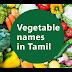 மரக்கறிகளின் ஆங்கில - தமிழ் பெயர்கள் (English to Tamil Translation)