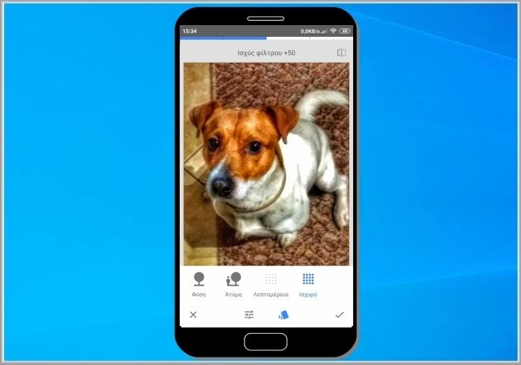 Snapseed :  Η  απολύτως δωρεάν εφαρμογή επεξεργασίας γραφικών  για το κινητό σας