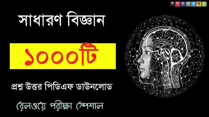 1000 General Science PDF Bengali Bookটি Download করে নিন