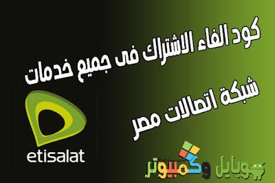 كود الغاء جميع خدمات اتصالات من خلال كود الغاء خدمات شبكة اتصالات خلال 10 ثوانى فقط etisalat code egypt