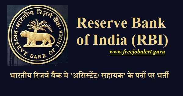 Reserve Bank of India, RBI, Bank, Bank Recruitment, Assistant, Graduation, Latest Jobs, rbi logo